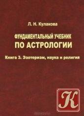 Фундаментальный учебник по астрологии. Книга 3
