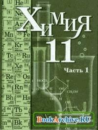 Книга Химия. 11 класс. Профильный уровень. В 2 частях. Часть 1.