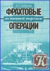 Книга Фрахтовые операции во внешней торговле