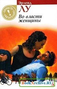Книга Во власти женщины (Аудиокнига).