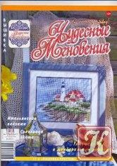 Чудесные мгновения. Вышивка крестом № 11 2012