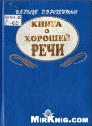 Книга Книга о хорошей речи