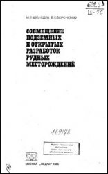 Книга Совмещение подземных и открытых разработок рудных месторождений