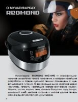 Журнал Мультиварка Redmond RMC-M90 - 200 рецептов pdf 115Мб
