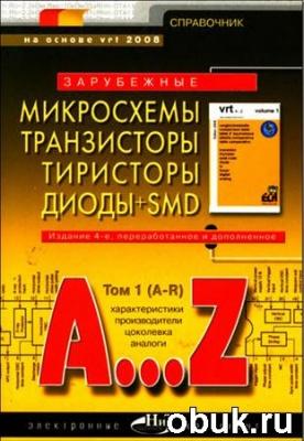 Книга Зарубежные микросхемы, транзисторы, тиристоры, диоды + SMD. том 1 (A-R). Справочник