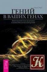 Книга Гений в ваших генах