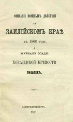 Книга Описание военных действий в Заилийском крае в 1860 году и журнал осады Хокандской крепости Пишпек