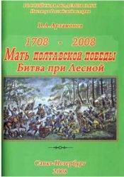 Книга 1708-2008. Мать Полтавской победы. Битва при Лесной