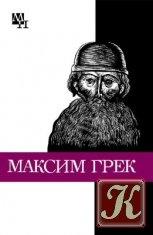 Книга Максим Грек