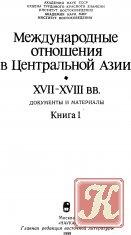 Книга Международные отношения в центральной Азии XVII-XVIII в.в Документы и материалы. В двух томах