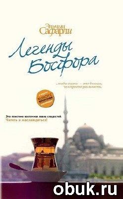 Книга Эльчин Сафарли. Легенды Босфора