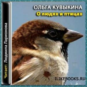 Книга Кувыкина Ольга - О людях и птицах (Аудиокнига)