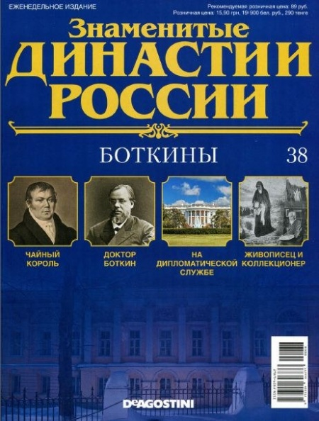 Журнал: Знаменитые династии России №38(2014)