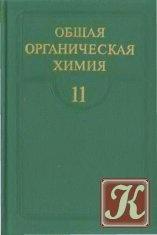 Книга Общая органическая химия. Том 7-12
