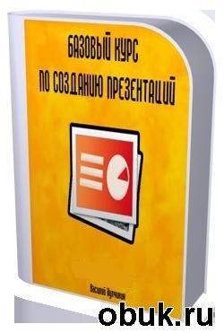 Книга Базовый курс по созданию презентаций (2011/RUS)