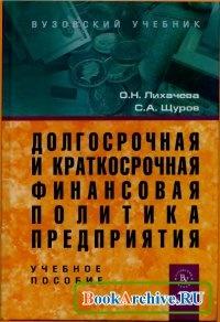 Книга Долгосрочная и краткосрочная финансовая политика предприятия.
