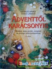 Книга Adventtol karacsonyig.