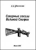 Книга Северные соседи Великой Скифии