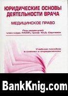 Книга Юридические основы деятельности врача