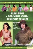 Журнал Рельефные и объемные узоры. Аранское вязание