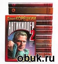 Книга Данил Корецкий. Комплект из 12 книг