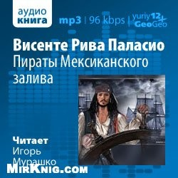 Пираты Мексиканского залива (аудиокнига)
