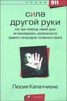 Книга Сила другой руки. Как при помощи левой руки активизировать возможности правого полушария головного мозга