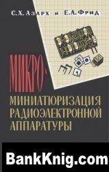 Книга Микроминиатюризация радиоэлектронной аппаратуры