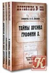 Книга Исторический детектив  (185 книг)