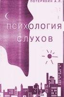 Книга Психология слухов