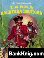 Книга Тайна капитана Шелтона. Книга-игра
