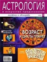 Аудиокнига Астрология и искусство предсказания #13 (2011)