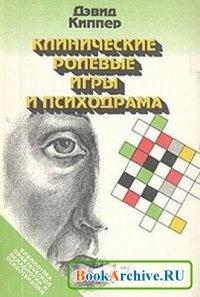 Книга Клинические ролевые игры и психодрама.