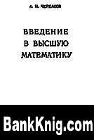 Книга Введение в высшую математику