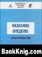 Книга Владимир Борисович Авдеев - Философия Вождизма