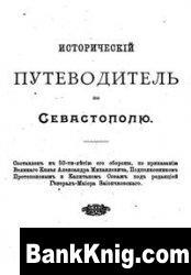 Книга Исторический путеводитель по Севастополю