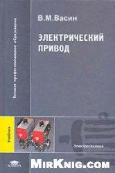 Книга Электрический привод