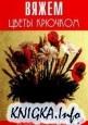 Книга Вяжем цветы крючком. 20 оригинальных идей