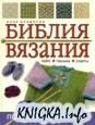 Книга Библия вязания
