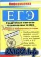Книга ЕГЭ. Информатика: Раздаточный материал тренировочных тестов