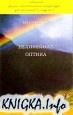 Книга Нелинейная оптика. Делоне Н.Б.