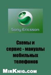 Книга Sony-Ericsson. Схемы и сервис-мануалы мобильных телефонов. (110 моделей)