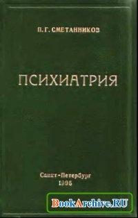 Книга Психиатрия. Краткое руководство для врачей