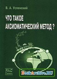 Книга Что такое аксиоматический метод?.