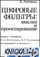 Книга Цифровые фильтры: анализ и проектирование