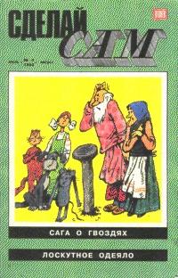 Журнал Журнал Сделай сам №4 (июль-август 1995)