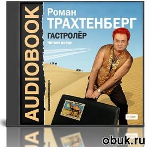 Книга Трахтенберг Роман - Гастролёр
