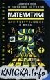 Книга Математика для поступающих в вузы