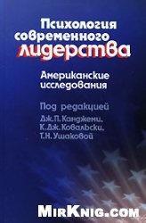 Книга Психология современного лидерства. Американские исследования