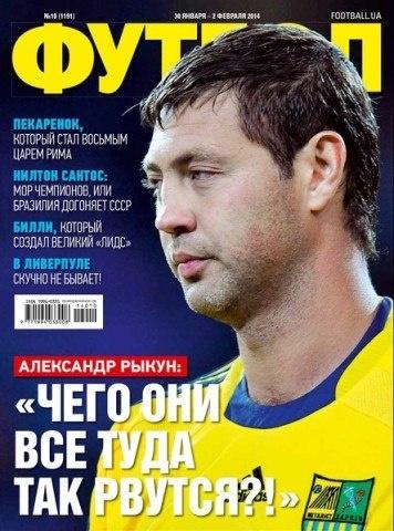 Подшивка журналов: Журнал Футбол [Украина] №№008 - 010 (1189 - 1191) (2014)
